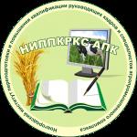 Дистанционное обучение в ФГБОУ НИППКРКС АПК г. Великий Новгород